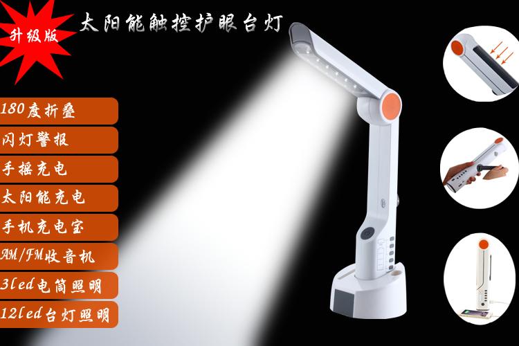 609s太阳能触控护眼台灯(升级版)