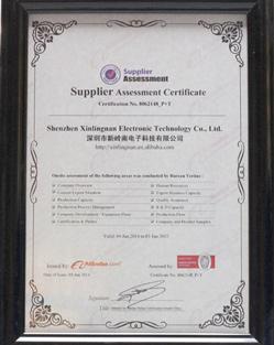 新岭南-阿里巴巴供应商资格证SPA
